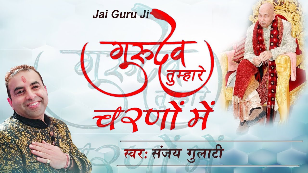 गुरु-देव-तुम्हारे-चरणों-में-Lyrics-Bhajans-Bhakti-Songs