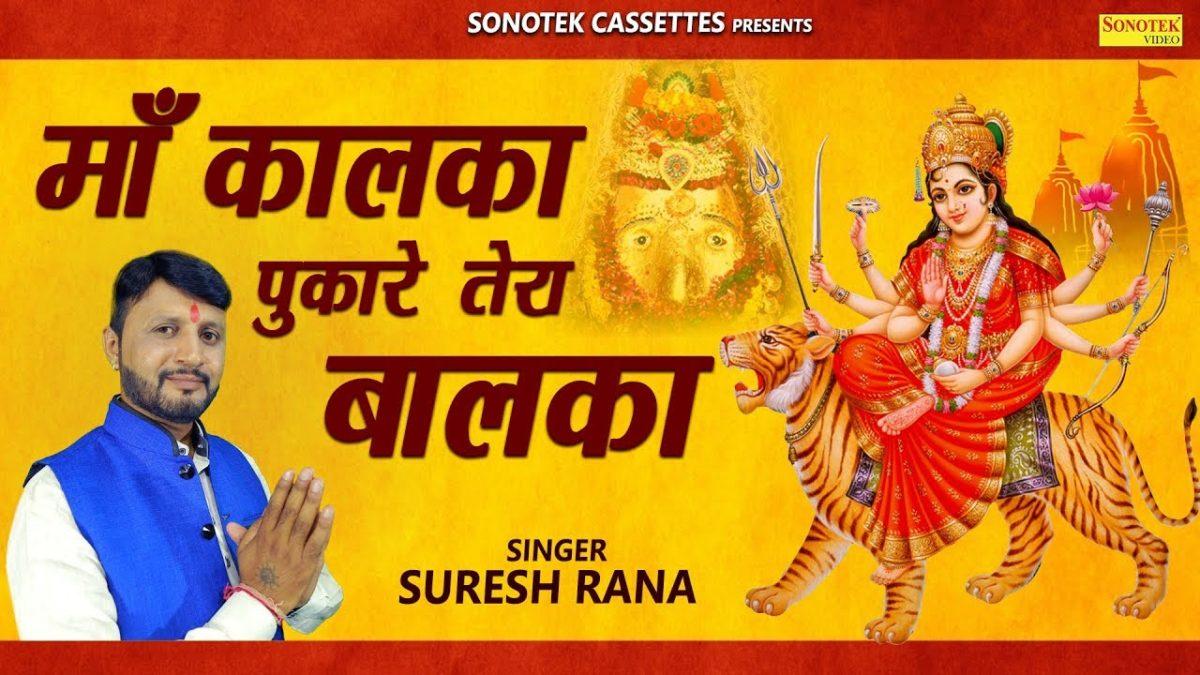 माई मेरी कलिका पुकारे तेरा बालका Lyrics | Bhajans | Bhakti Songs
